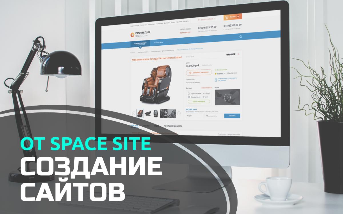 Четыре причины, почему создание сайтов от Space Site позволит вам рвануть со старта к успеху