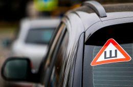 ГИБДД выступила против возвращения знака «Шипы» для автомобилей