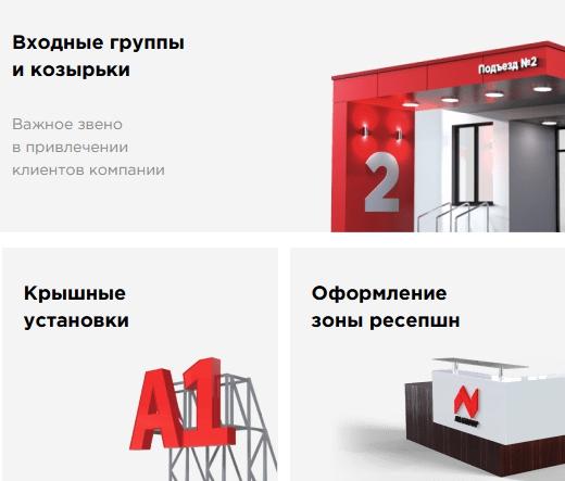 Установка рекламных конструкций в Москве