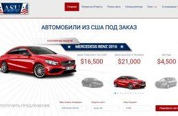 Поставка автомобилей из США
